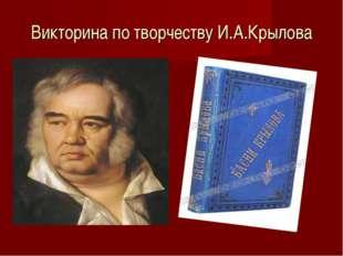 Викторина по творчеству И.А.Крылова