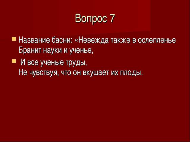 Вопрос 7 Название басни: «Невежда также в ослепленье Бранит науки и ученье, И...