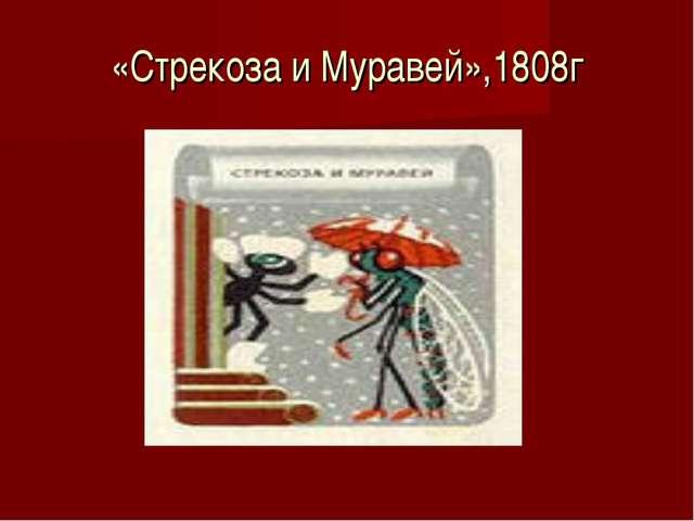 «Стрекоза и Муравей»,1808г