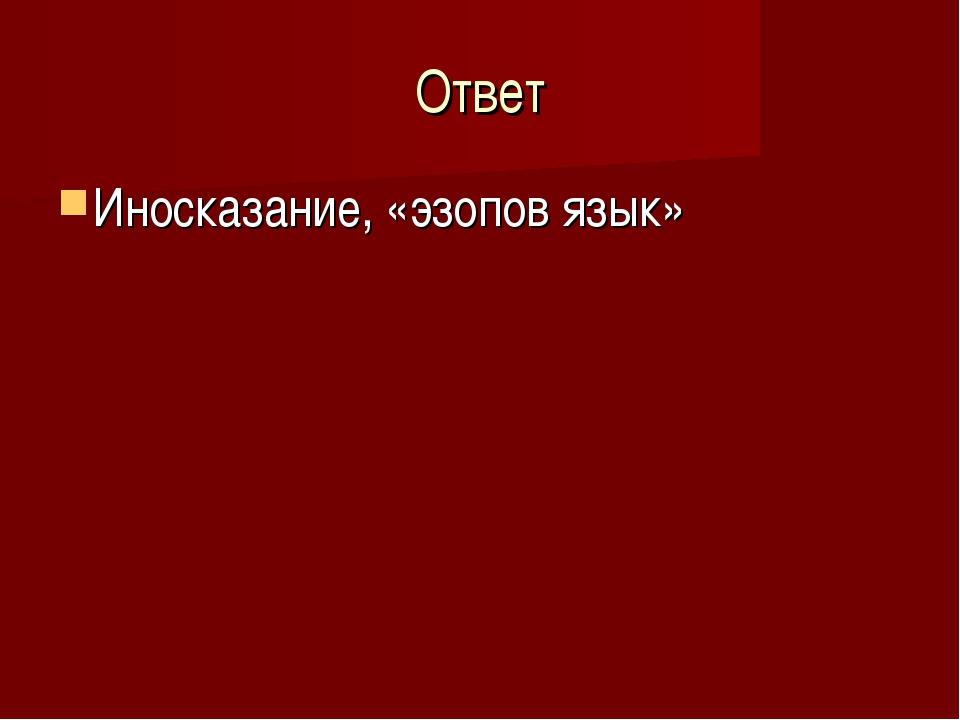Ответ Иносказание, «эзопов язык»