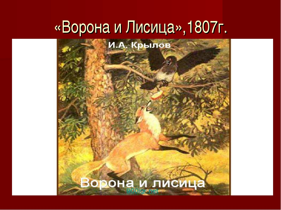 «Ворона и Лисица»,1807г.