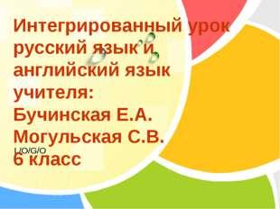 Интегрированный урок русский язык и английский язык учителя: Бучинская Е.А.