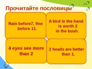 Прочитайте пословицы Rain before seven, fine before eleven. A bird in the han