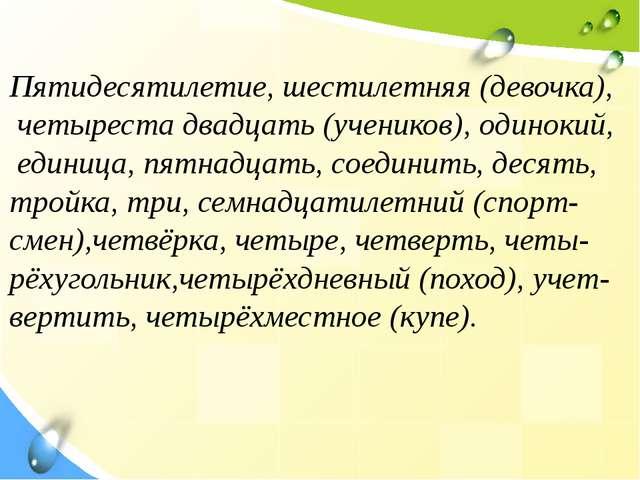 Пятидесятилетие, шестилетняя (девочка), четыреста двадцать (учеников), одинок...