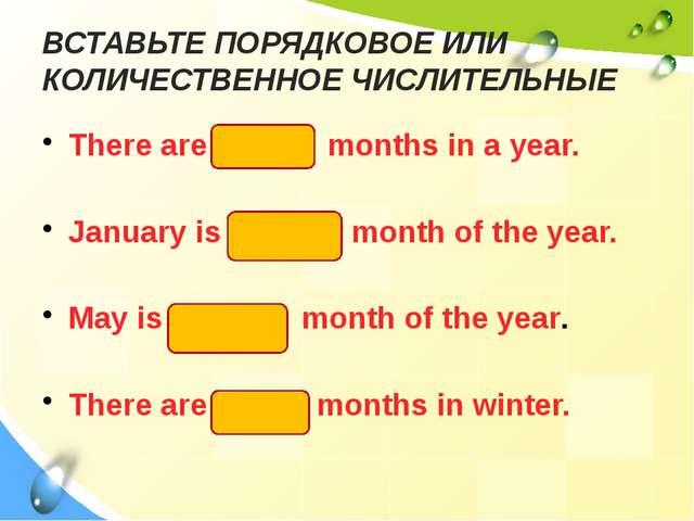 ВСТАВЬТЕ ПОРЯДКОВОЕ ИЛИ КОЛИЧЕСТВЕННОЕ ЧИСЛИТЕЛЬНЫЕ There are twelve months i...