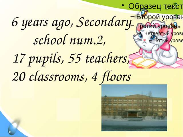 6 years ago, Secondary school num.2, 17 pupils, 55 teachers, 20 classrooms, 4...
