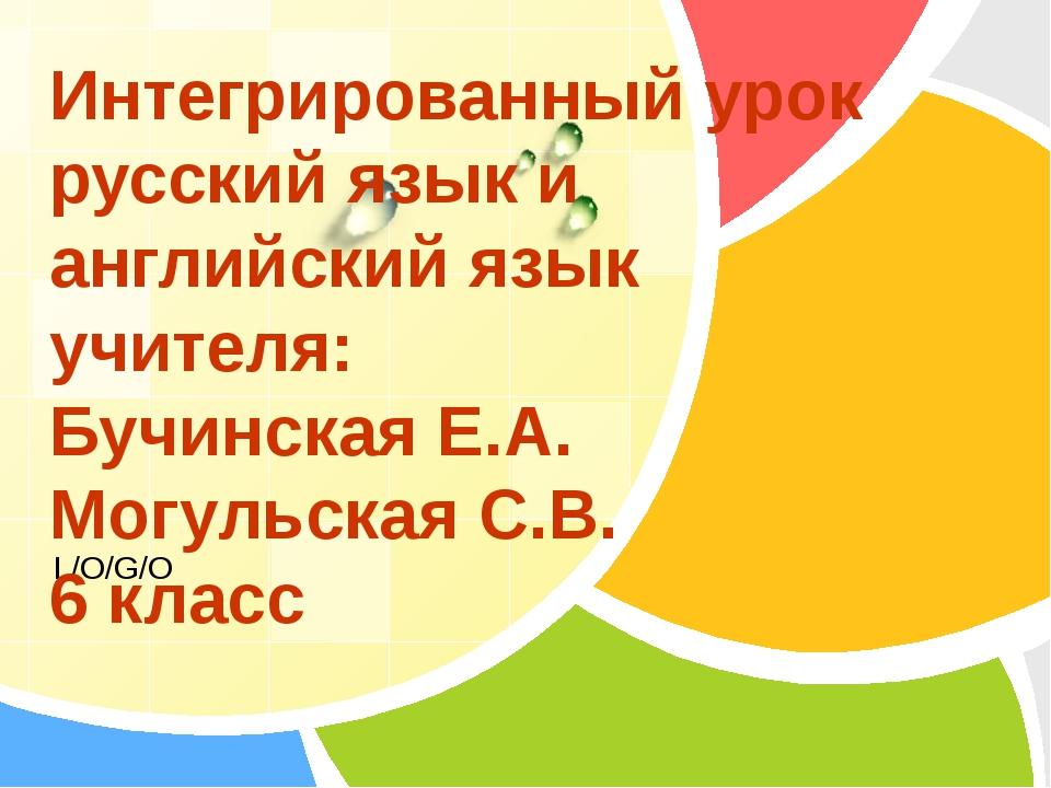 Интегрированный урок русский язык и английский язык учителя: Бучинская Е.А....