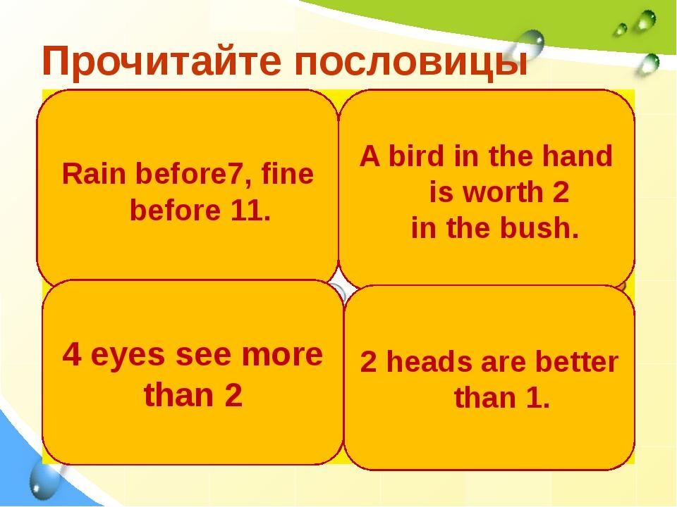 Прочитайте пословицы Rain before seven, fine before eleven. A bird in the han...