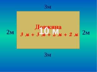 Довжина 3 м + 3 м + 2 м + 2 м 3м 2м 2м 3м 10 м Вороніна Є.І.