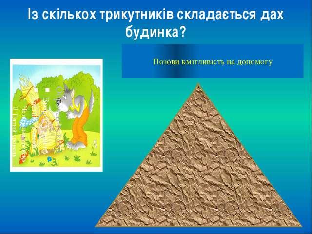 Із скількох трикутників складається дах будинка? Позови кмітливість на допомо...