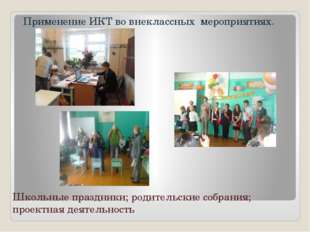 Применение ИКТ во внеклассных мероприятиях. Школьные праздники; родительские