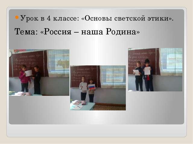 Урок в 4 классе: «Основы светской этики». Тема: «Россия – наша Родина»