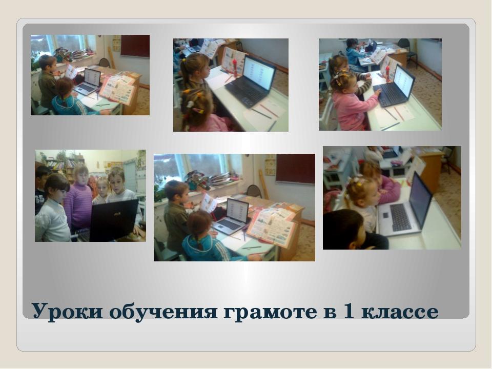 Уроки обучения грамоте в 1 классе