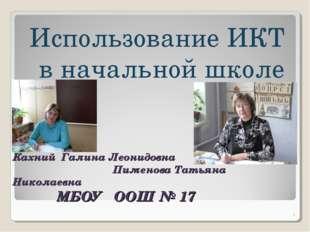 Кахний Галина Леонидовна Пименова Татьяна Николаевна МБОУ ООШ № 17 Использова