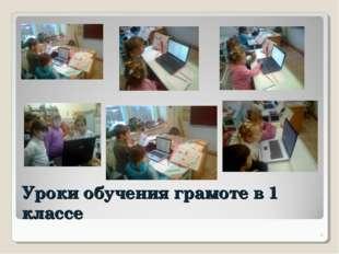 Уроки обучения грамоте в 1 классе *