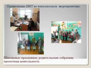 * Применение ИКТ во внеклассных мероприятиях. Школьные праздники; родительск