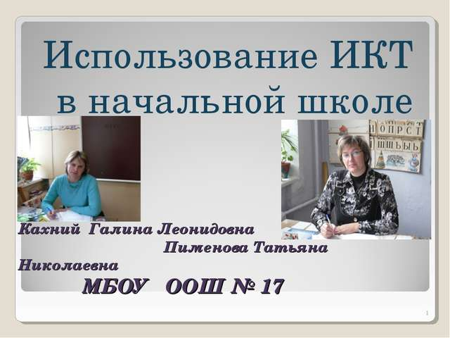 Кахний Галина Леонидовна Пименова Татьяна Николаевна МБОУ ООШ № 17 Использова...