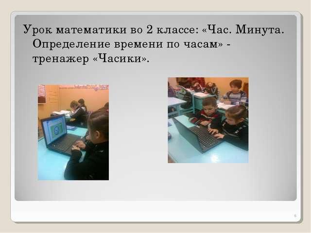 Урок математики во 2 классе: «Час. Минута. Определение времени по часам» - тр...