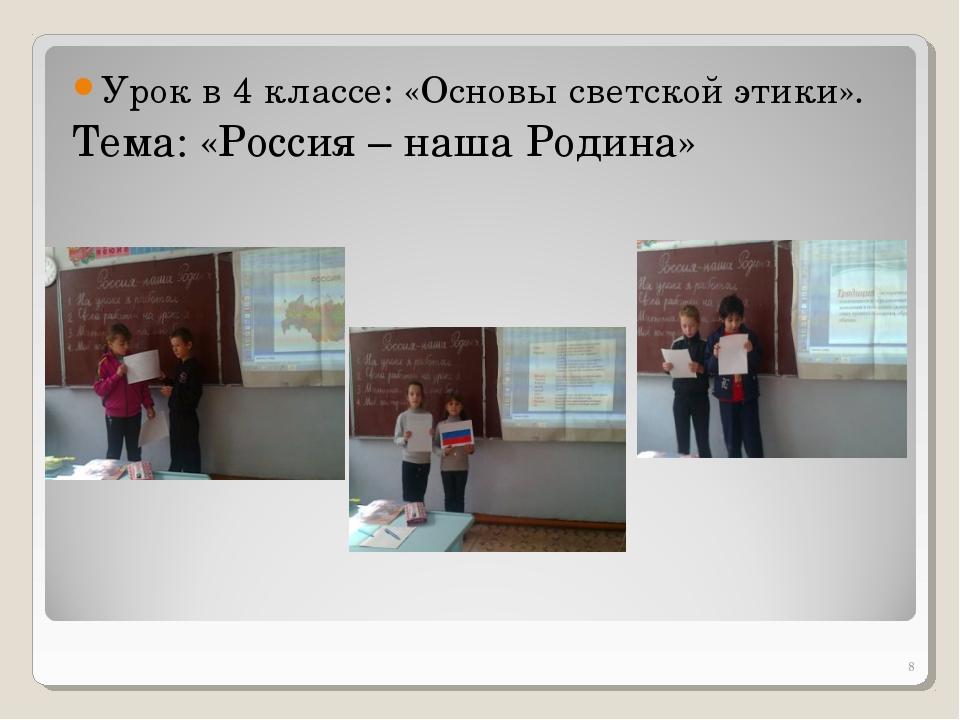 Урок в 4 классе: «Основы светской этики». Тема: «Россия – наша Родина» *