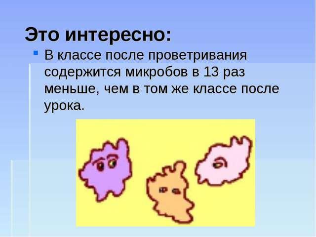 Это интересно: В классе после проветривания содержится микробов в 13 раз мен...