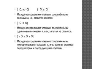 [ O, но O] [ O, а O] Между однородными членами, соединёнными союзами а, но,