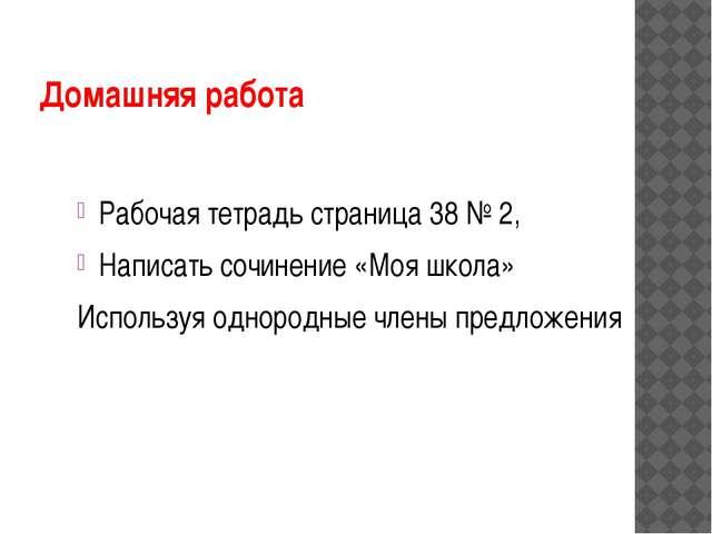 Домашняя работа Рабочая тетрадь страница 38 № 2, Написать сочинение «Моя школ...