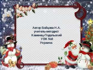 Автор Бойцова Н.А. учитель-методист Каменец-Подольский УВК №8 Украина