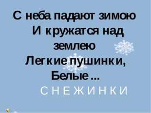 С неба падают зимою И кружатся над землею Легкие пушинки, Белые ... С Н Е Ж И
