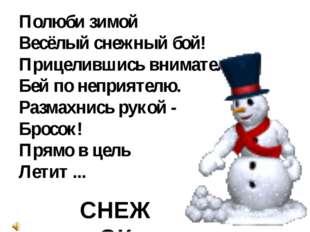 Полюби зимой Весёлый снежный бой! Прицелившись внимательно, Бей по неприятелю