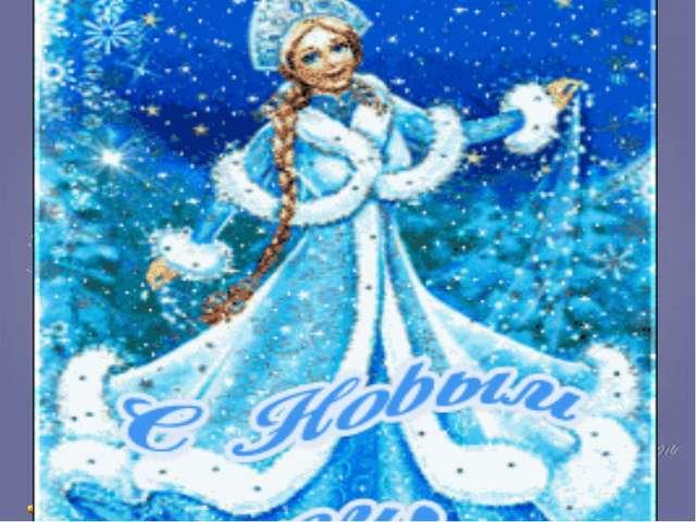 Я - внучка Мороза и Вьюги, Являюсь сюда каждый год! Со мною снежинки-подруги...