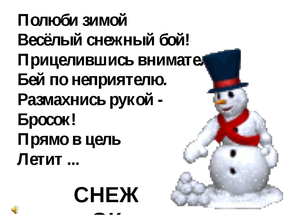 Полюби зимой Весёлый снежный бой! Прицелившись внимательно, Бей по неприятелю...