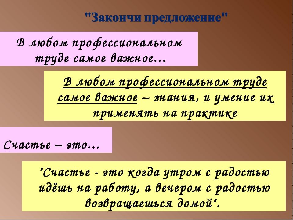 Счастье – это… В любом профессиональном труде самое важное… В любом професси...