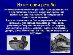 Из истории резьбы Истоки возникновения резьбы прослеживаются с древнейших вре