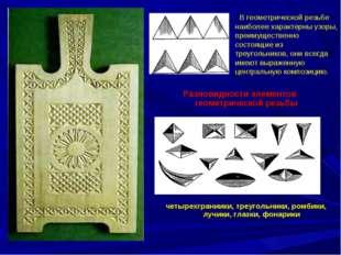 В геометрической резьбе наиболее характерны узоры, преимущественно состоящие