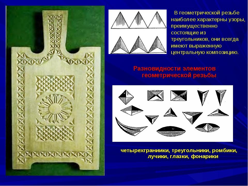 В геометрической резьбе наиболее характерны узоры, преимущественно состоящие...