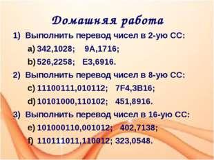 Домашняя работа 1) Выполнить перевод чисел в 2-ую СС: 342,1028; 9A,1716; 526,