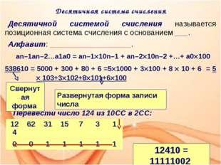 Десятичной системой счисления называется позиционная система счисления с осн