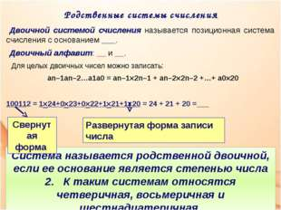 Двоичной системой счисления называется позиционная система счисления с основ