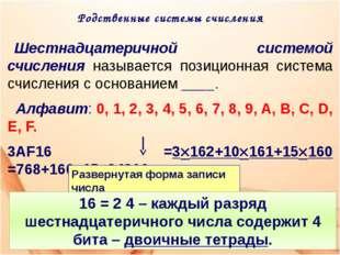 Шестнадцатеричной системой счисления называется позиционная система счислени