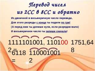 Из двоичной в восьмеричную число переведи, Для этого разрядыс концаты подел