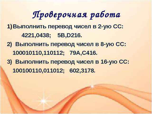Проверочная работа Выполнить перевод чисел в 2-ую СС: 4221,0438; 5B,D216. 2)...