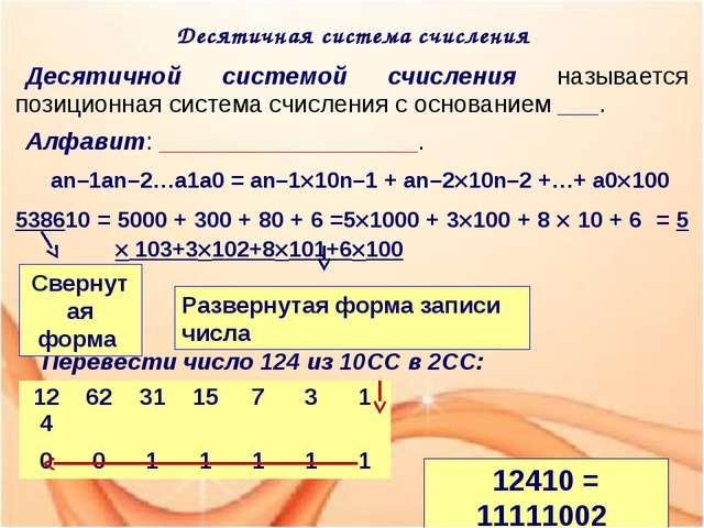 Десятичной системой счисления называется позиционная система счисления с осн...