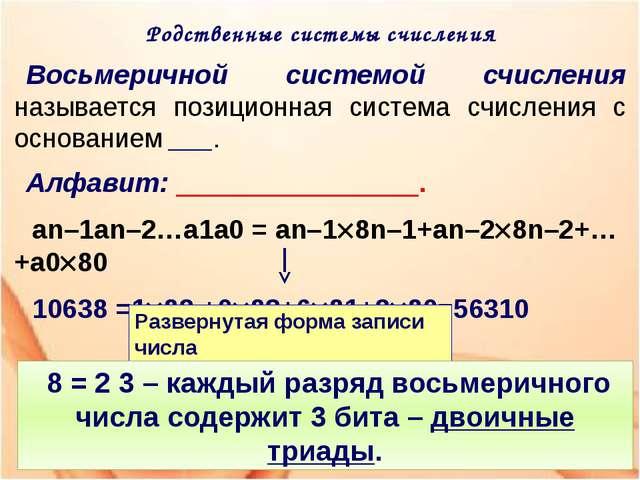 Восьмеричной системой счисления называется позиционная система счисления с о...