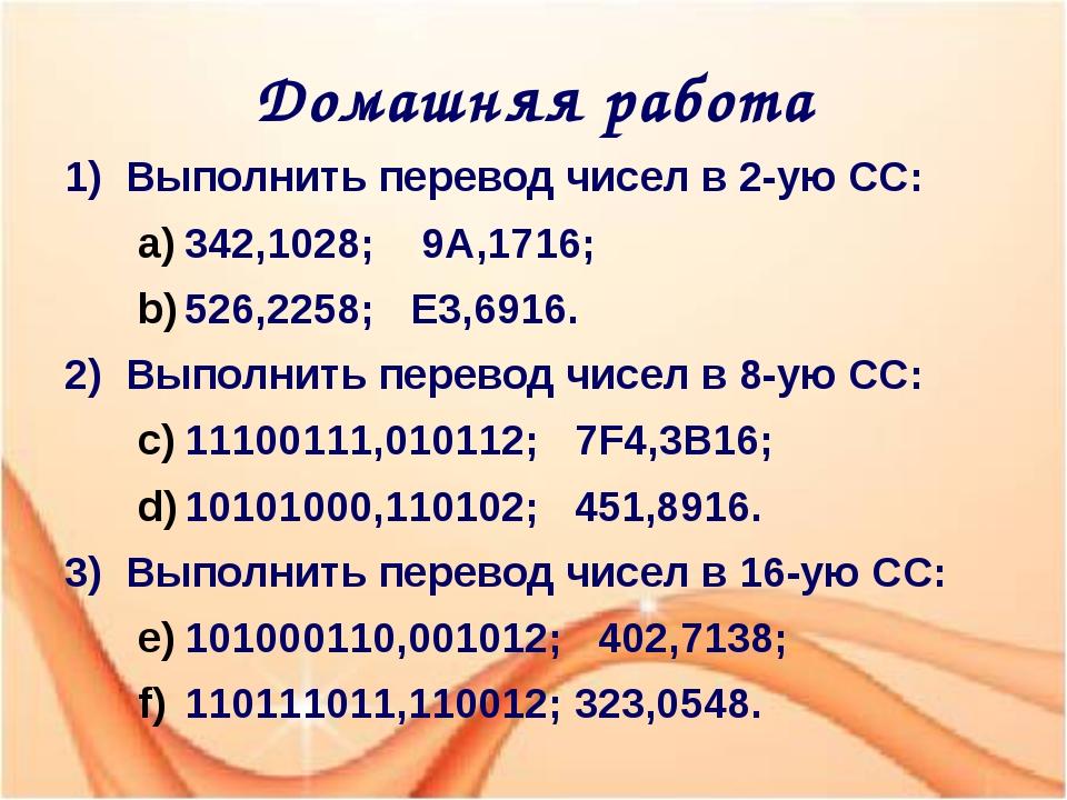 Домашняя работа 1) Выполнить перевод чисел в 2-ую СС: 342,1028; 9A,1716; 526,...