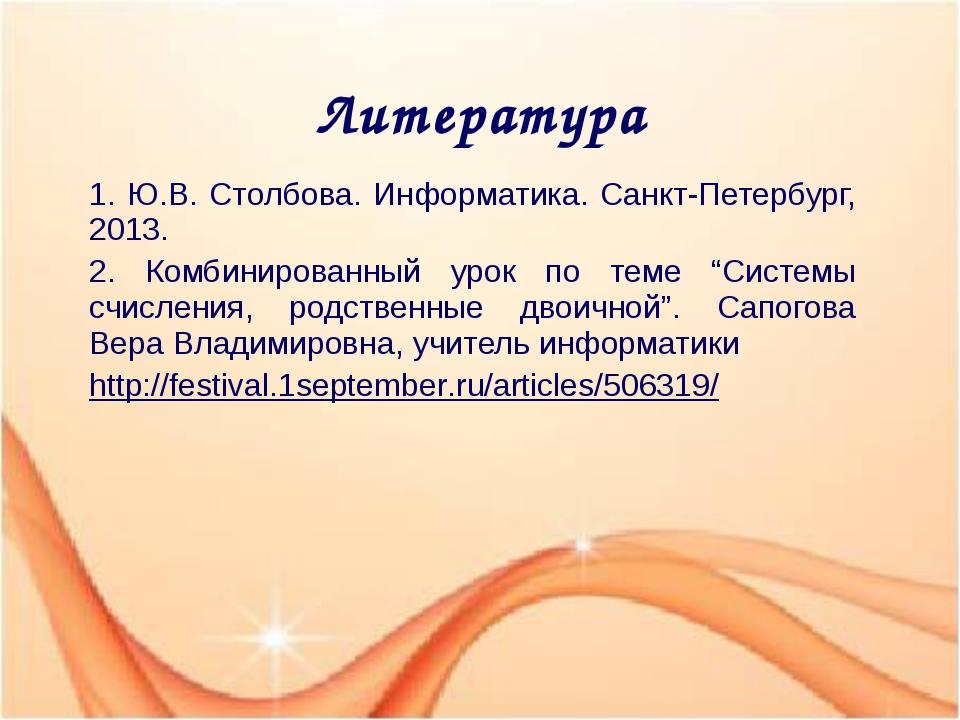 Литература 1. Ю.В. Столбова. Информатика. Санкт-Петербург, 2013. 2. Комбиниро...