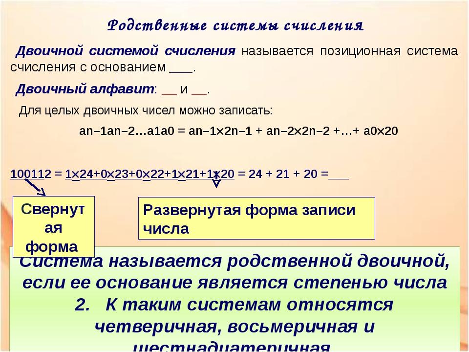 Двоичной системой счисления называется позиционная система счисления с основ...
