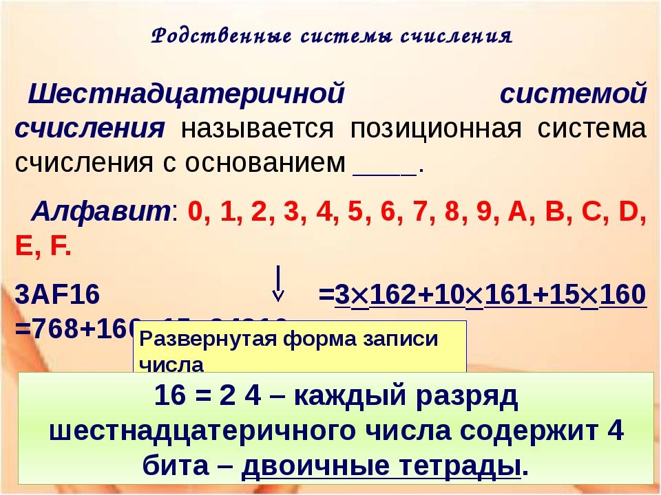 Шестнадцатеричной системой счисления называется позиционная система счислени...
