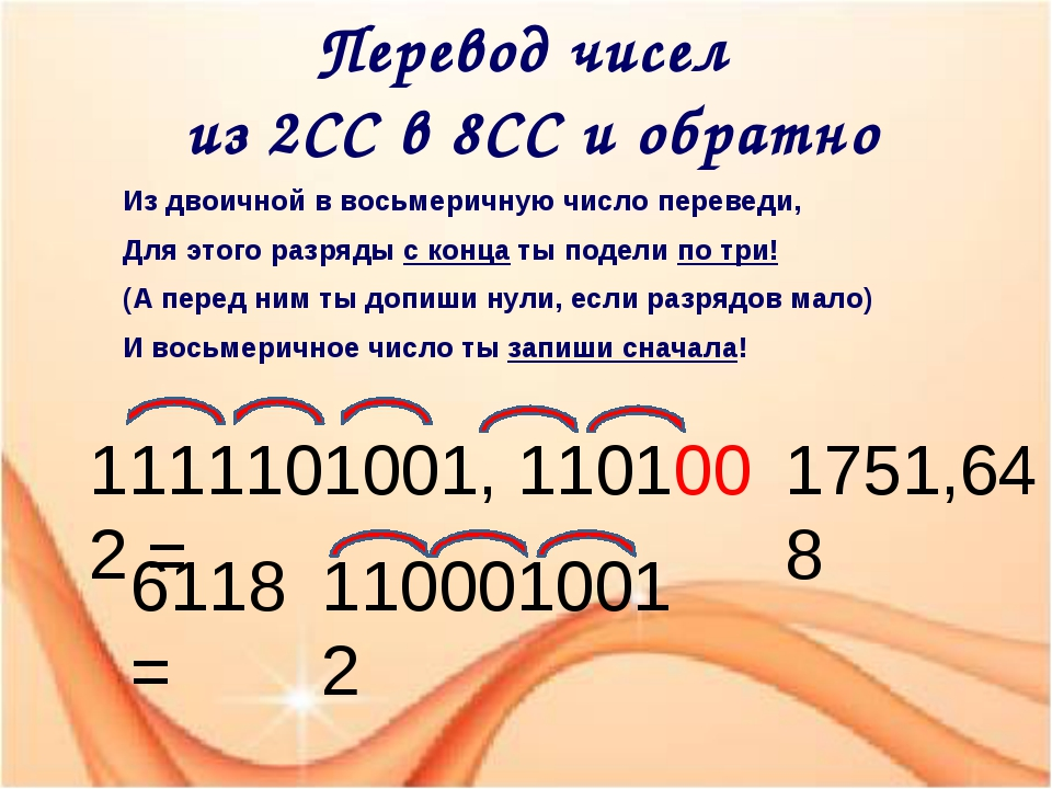 Из двоичной в восьмеричную число переведи, Для этого разрядыс концаты подел...