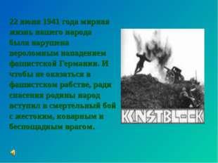 22 июня 1941 года мирная жизнь нашего народа была нарушена вероломным нападен