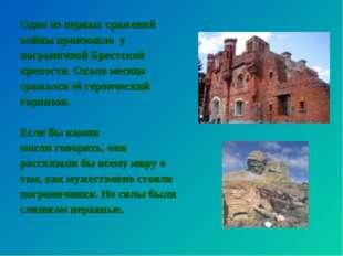 Одно из первых сражений войны произошло у пограничной Брестской крепости. Око